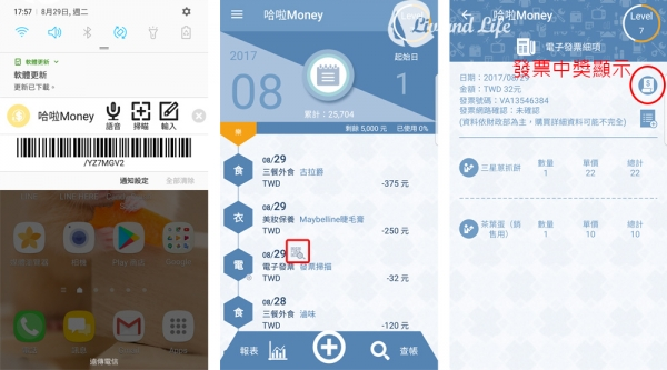 哈拉money記帳app15.jpg