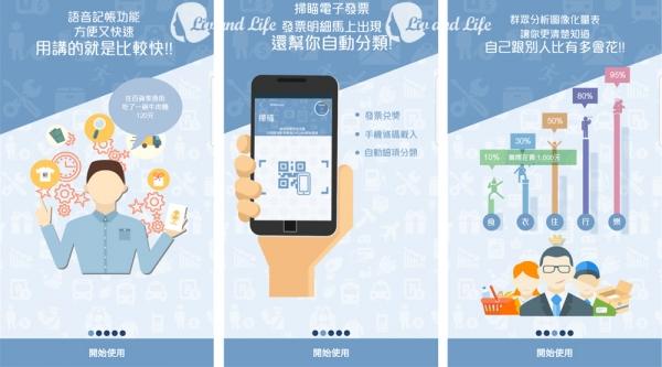 哈拉money記帳app0.jpg