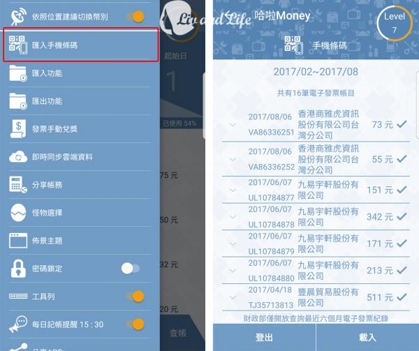 哈拉money記帳app14.jpg