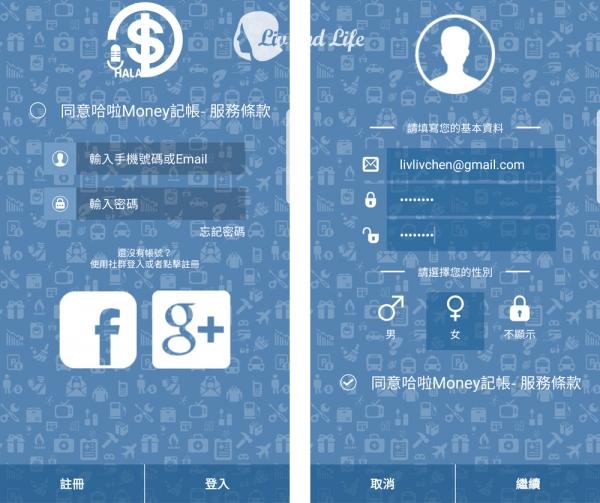 哈拉money記帳app1.jpg