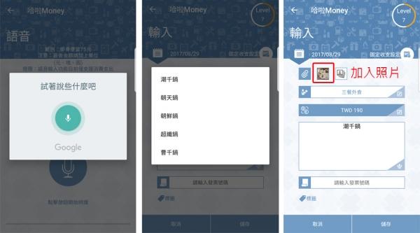 哈拉money記帳app8.jpg
