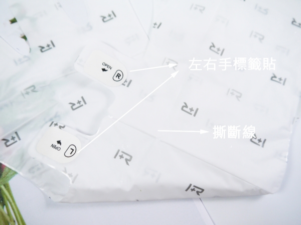 REPIEL莉碧兒山羊奶滋養護理手膜--韓國品牌評比推薦10.jpg