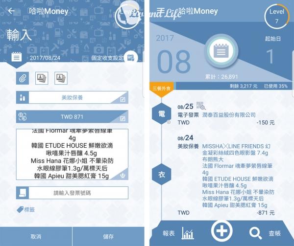 哈拉money記帳app13.jpg