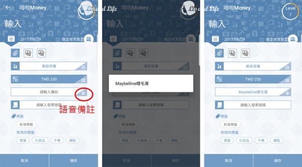 哈拉money記帳app7.jpg