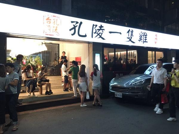 [食記] 台灣 孔陵一隻雞