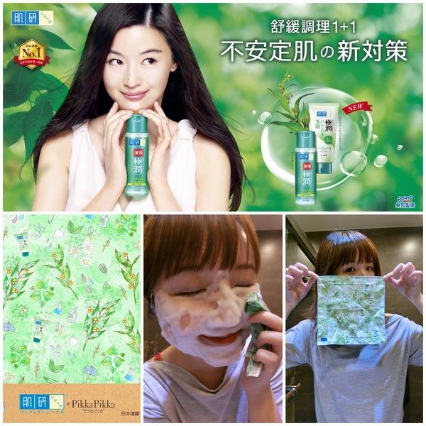 [臉部清潔] 連續15年日本銷量NO.1的PikkaPikka洗臉布和肌研出聯名款了!!