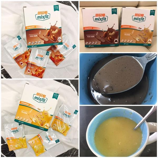 |體重管理| mixfit簡易餐(養生南瓜燕麥、舒壓巧克力堅果) 良好的體重管理從減少每一口吃進嘴的卡路里開始!