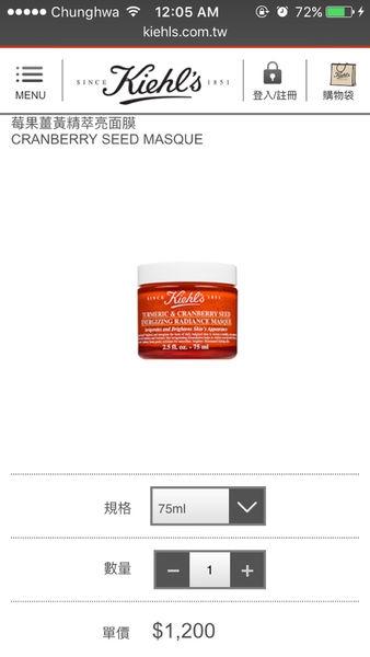 [保養品試用]-KIEHL'S 莓果薑黃精萃亮面膜
