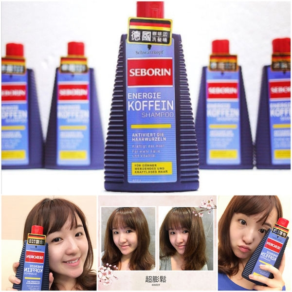 [健康洗髮] 德國施華蔻Seborin-咖啡因洗髮露~超強潔淨力! 頭皮出油的救星!