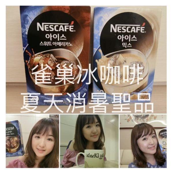 [咖啡|含影音]Nescafe雀巢冰咖啡@ㄧ分鐘以內即可自己沖泡的冰涼雀巢三合ㄧ冰咖啡及雀巢美式冰咖啡