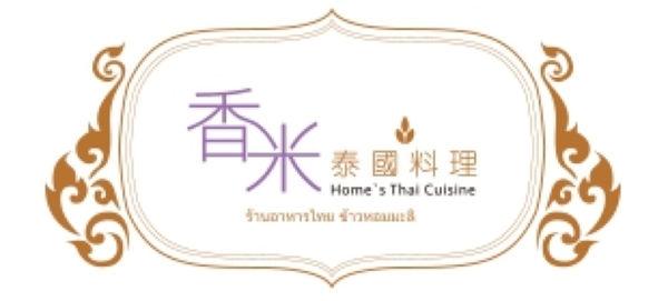 [食記] 香米精製泰式料理-復北店@一家我吃過好幾次的泰式餐廳@捷運南京復興站美食