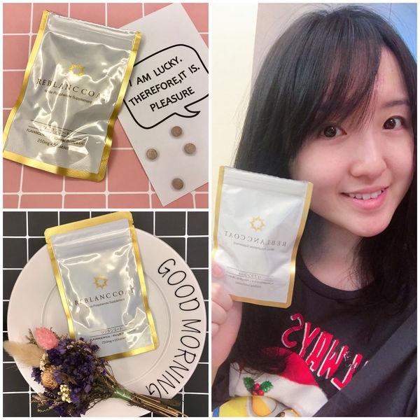 [體內保養] 日本商-麗白朵防曬口服錠 【REBLANCCOART】吃的美白保養品~時時刻刻對抗紫外線!