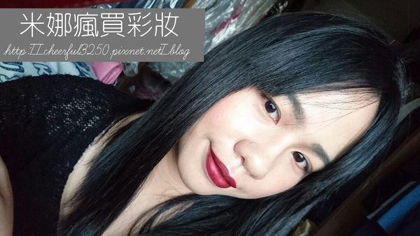 【彩妝】M.A.C時尚土色系列 超霧感唇釉試色