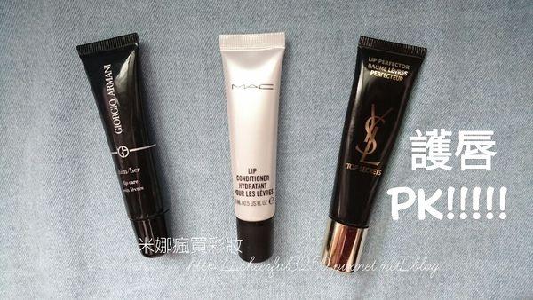 【彩妝】YSL ⓋⓈ Armani ⓋⓈ M.A.C護唇產品「PK」!(獎)