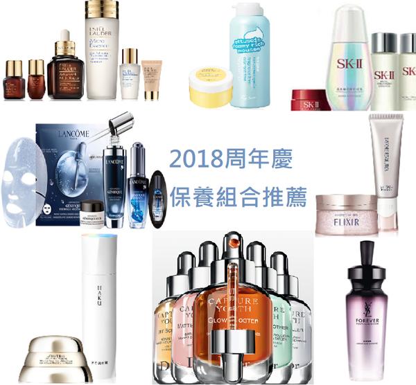 【清單】2018年周年慶推薦保養組合