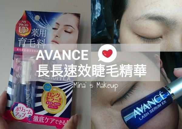 【體驗】睫毛養護必備AVANCE 長長速效睫毛精華