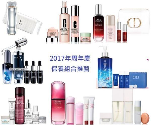 【清單】2017年周年慶推薦保養組合