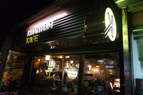 台北大安區復興南路美食咖啡廳酒吧推薦手作蛋糕 KUANTUM KAFE 超有設計質感工業風咖啡廳酒吧+才華洋溢的老闆娘