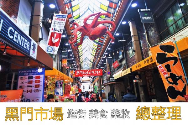 日本|大阪景點推薦 黑門市場美食藥妝全攻略懶人包 新鮮平價鮪魚腹、各式現煎和牛與海產