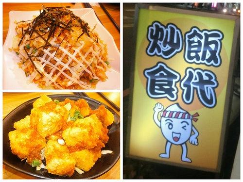 新北永和小吃美食推薦 炒飯食代 香甜美乃滋的大阪燒炒飯以及香酥炸豆腐