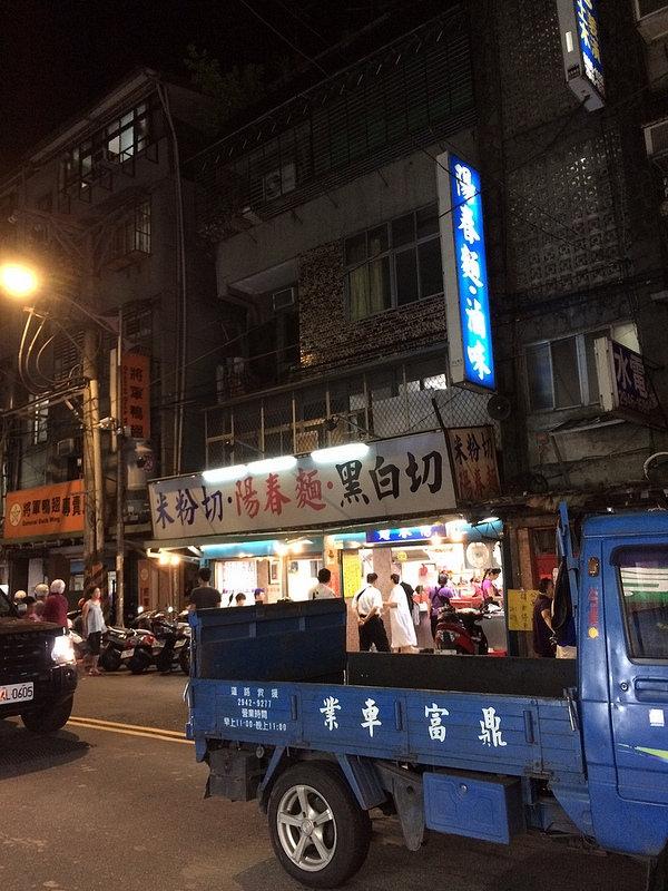 台北南勢角夜市美食推薦小吃 無名陽春麵 麻醬意麵 滷味 黑白切