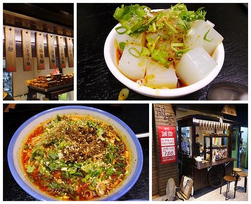 台北中山遼寧街美食推薦 蘭芳麵食館 又麻又香的蘭芳小麵花椒麵 夏日開胃推薦