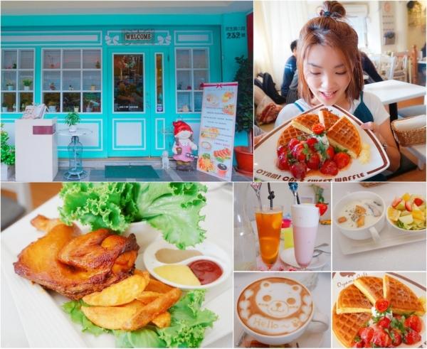 【食記】板橋義式餐廳、下午茶│Oyami cafe 新埔店~視覺到味覺都能一起擁有的甜蜜饗宴,我的甜蜜飽足時光/板橋新埔站