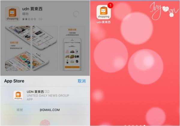 udn手機app下載.jpg