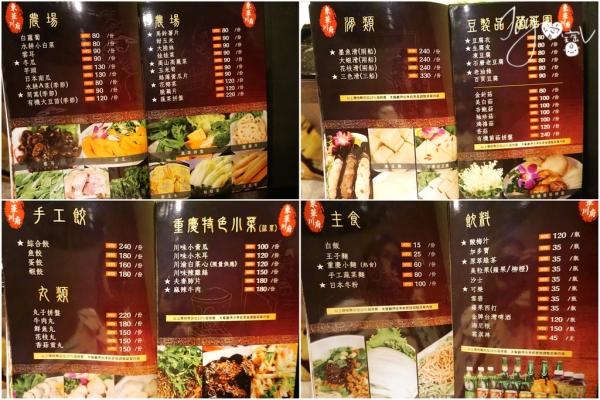 東華川府menu2.jpg