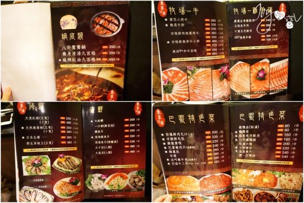 東華川府menu1.jpg