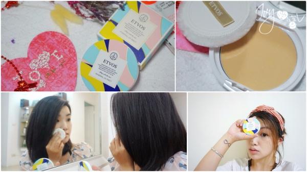【底妝】啟動夏日防曬抗UV大作戰~日本ETVOS舞伶礦物防曬蜜粉餅SPF50/PA++++