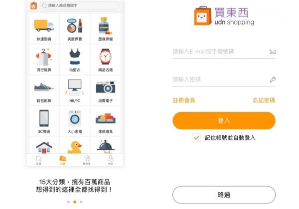 udn手機app1.jpg