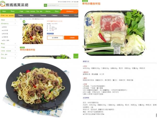 a羊肉炒麵.jpg