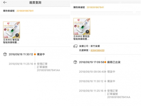 UDN購物app進度查詢.jpg