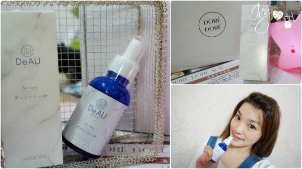 【保養】每天都能代謝角質粉刺~改善毛孔問題,讓肌膚維持在最美好的狀態,來自日本保養品DeAU每日角質代謝肌底液(藍藍露)