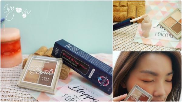 【彩妝-眼妝】韓國ETUDE HOUSE:好眼色百搭造型眼彩盤,一年四季百搭大地色眼影/油眼皮救星。顯色眼妝必備:十全十美眼部妝前打底液