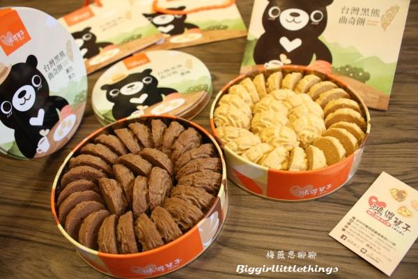 [ 食 ] 【鴻鼎菓子‧台灣黑熊曲奇餅Formosa cookies】台灣黑熊餅乾~一款老少通吃力薦的點心!流眼淚開箱中