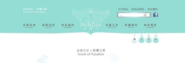 [ 分享 ] 【潘媞亞】面膜會員禮免費索取到府