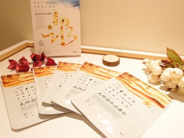 [ 特稿 ] 【JM就是美台灣溫泉水面膜】臉也可以泡溫泉的新愛美產品