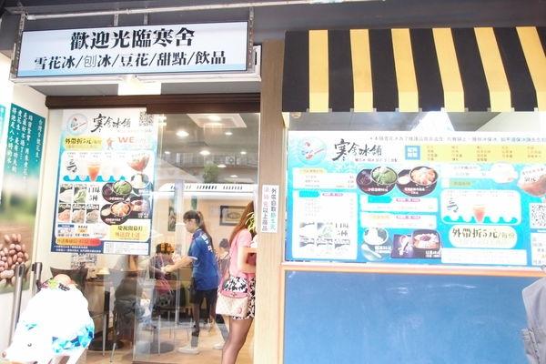 [ 特稿 ] 【寒舍冰舖】台北信義區冰店★夏季★愛雪花冰、豆花品嚐好去處