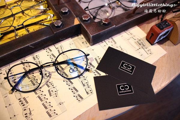 [ 生活 ] 【圈圈眼鏡】美學把關/價格透明:柯文哲眼鏡也在這裡配一副好眼鏡能帶給你的視野!