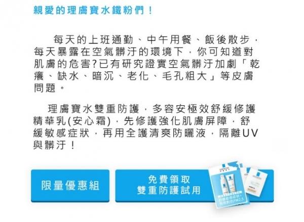 [ 分享 ] 【理膚寶水】免費雙重防護試用組申請到家