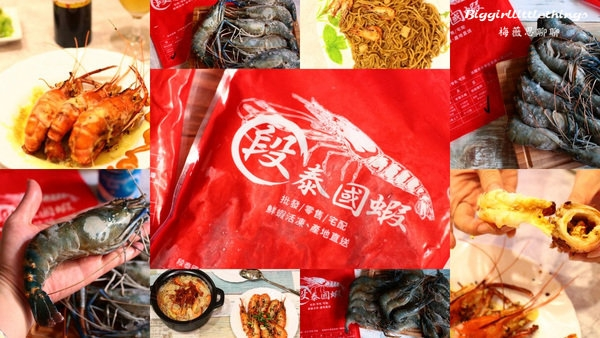 [ 食 ] 【段泰國蝦】冷凍鮮蝦/產地直送:巴掌大體型泰國蝦‧異國料理開箱上桌!法式酒晚宴也可以在你家!另有不同等級鮮蝦一同食譜分享