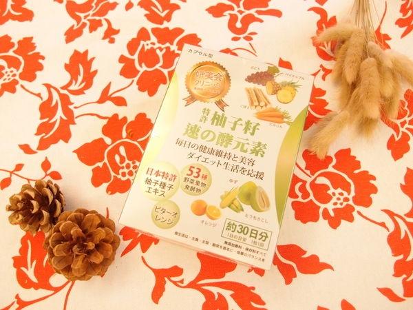 [ 特稿 ] 【妍美会專利柚子籽速の酵元素膠囊】每天的一點一滴儲蓄美體健康