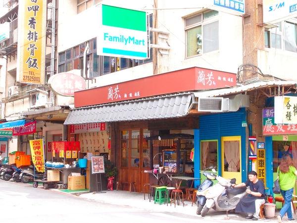 [ 特稿 ] 【蘭芳麵食館】古早味特色主題餐廳