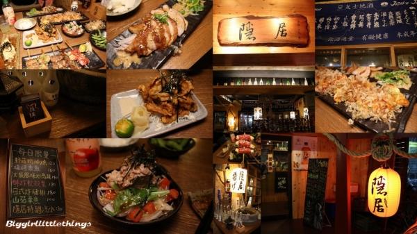 [ 食 ] 【隱居】★日式小食堂★聊天、美食、情調的好所在~新埔捷運一號出口五分鐘