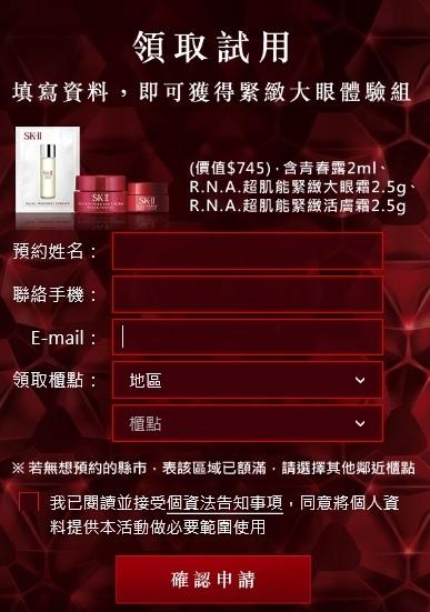 [ 分享 ] 【SKII】申請免費領取三種明星套組(價值745元)