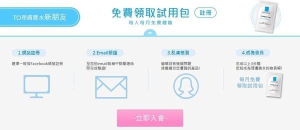 [ 分享 ] 【理膚寶水】加入會員月月領免費試用品