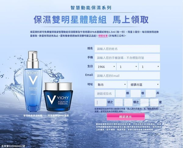 [ 分享 ] 【薇姿】保濕精華及水SPA面膜免費試用索取到家