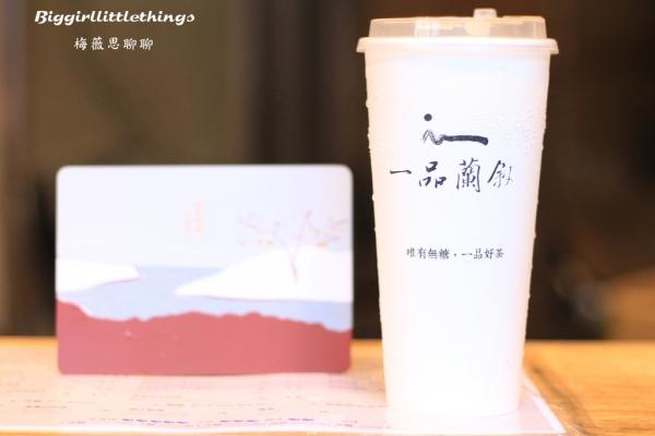 [ 食 ] 【一品蘭敘】台北大安區/手搖飲料/台灣茶葉:愛喝飲料的人看過來,夏日也要喝杯實在健康的好茶!近捷運東門站。